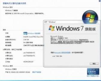 Windows 7 build 7600 英文64位旗舰版下载