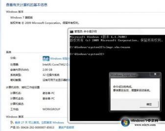 利用rearm命令延长Windows 7试用期
