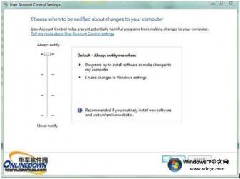 保障Windows 7安全的七种方法