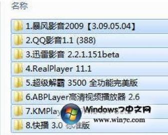 八款视频播放器全部通过Windows 7 RC兼容性测试