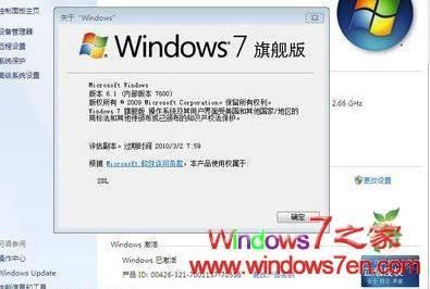 Windows7 Toolkit 1.8可激活Windows 7 7600