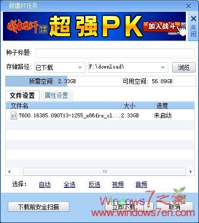 Windows 7 RTM 7600 16385官方英文原版下载