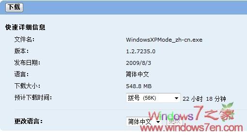 Windows XP Mode RC及Windows Virtual PC RC下载