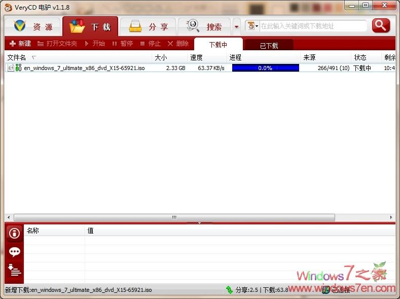 利用Share MSDN下载MSDN资源 强烈推荐