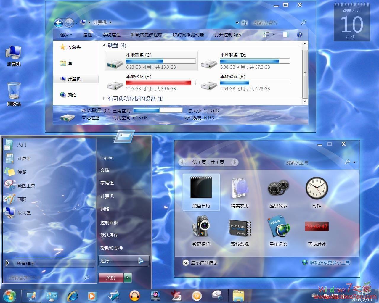 Windows7五颜六色系列主题之蓝色主题:波蓝壮阔