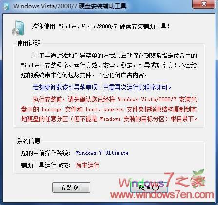再推荐一款Windows7硬件安装辅助工具