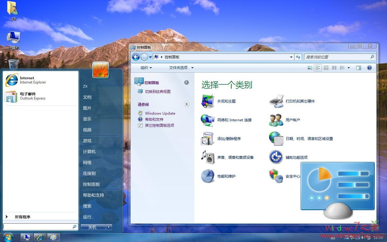 博士WIN7风格包1.6最终版 适用于XP/2003