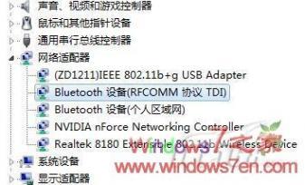 Windows7下测试网络设备的兼容性