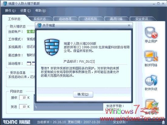 瑞星个人防火墙2009 21.59.10免序列号免ID绿色版