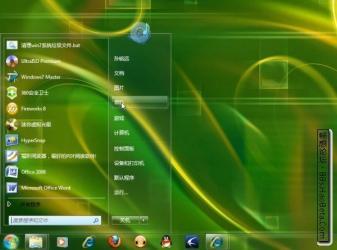 绿色Windows7玻璃质感主题 玻璃系统图标