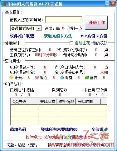 QQ空间人气精灵4.23绿色版 提升QQ空间人气