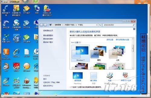 Windows7让远程桌面不再是网管专用