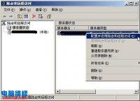 windows 2003环境搭建VPN服务(安装配置)